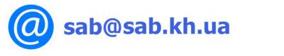 sab@sab.kh.ua