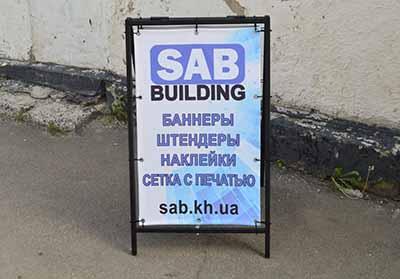 Купить штендер в Харькове