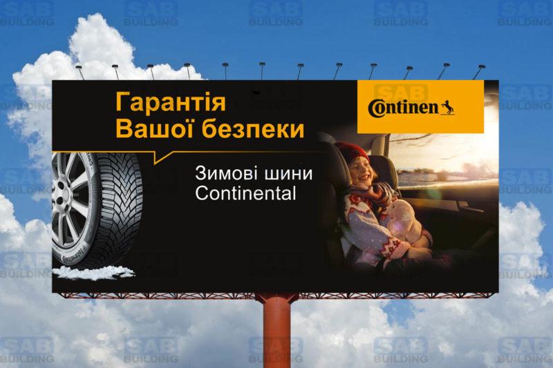 Реклама на баннере в Харькове