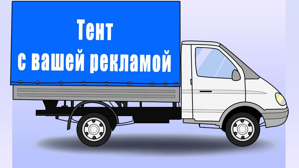 Реклама на тенте