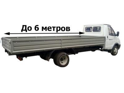Газель 6 метров