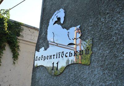 Адресная табличка на дом